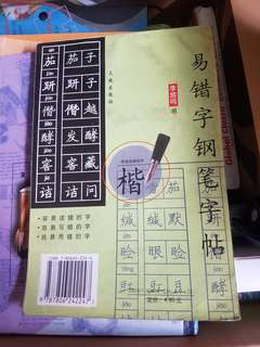 Copying chinese words book