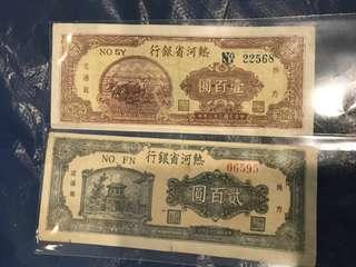熱河省銀行