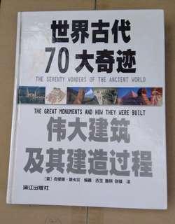 世界古代70大奇迹