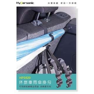 HP3520 休旅車雨傘掛勾