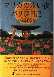 Marica Night Ino Hisashi - Bali Dream Diary [Japanese Edition]