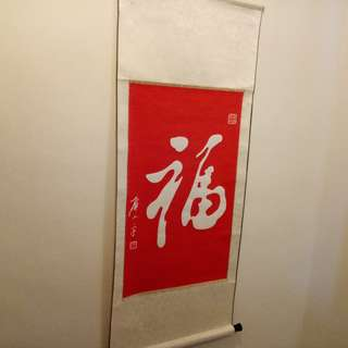 Chinese Calligraphy Print in Red: 福 (Blessings)