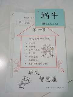 Tien Hsia K1 Notes
