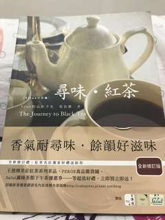 (Chinese book) 寻味。红茶 The journey to black tea