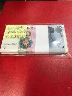 05年人民幣10元,全新91張連號,單價15元.共售: