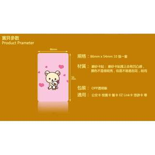 Rilakkuma Card Sticker