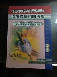 東展-投信投顧相關法規 107年新版 (九成新)