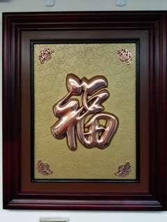 龍福紫銅浮雕銅板畫康熙天下第一福610×540mm,可議價