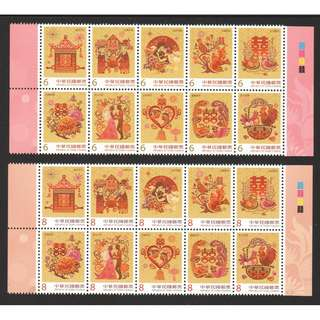 REP. OF CHINA TAIWAN 2018 PERSONAL GREETING BEST WISHES 2 X BLOCKS OF 10 STAMPS EACH IN MINT MNH UNUSED CONDITION