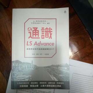 通識 Ls Advance