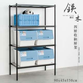 鐵木藝匠 90X45X150cm 四層烤漆黑收納層架【含木板】/展示架/儲藏架/收納架/置物架(兩色可選)