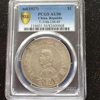 China 1927 Sun Yat Sen $1 silver coin
