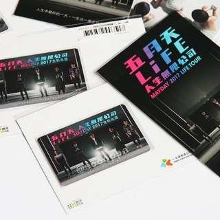 【預購】台灣代購 MAYDAY 2017 LIFE TOUR 五月天 人生無限公司 一卡通 悠遊卡 八達通