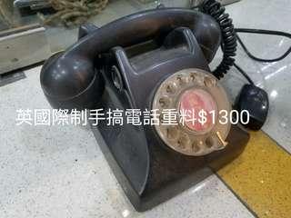 英國製造 手攪電話 重料款