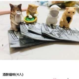 🚚 酒醉扭蛋 貓咪(如圖四款)