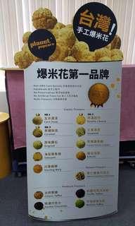 (買六包免順豐)台灣手工爆米花 16種不同口味