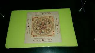 Israel Tabil Sheet Stamp