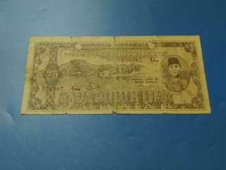 25 Rupiah Seri ORI II 1947