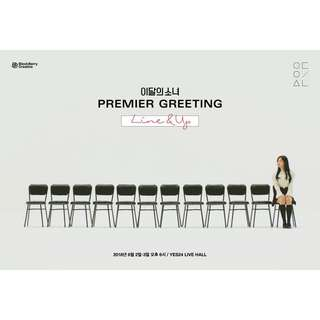 Loona premier greeting ticket line&up