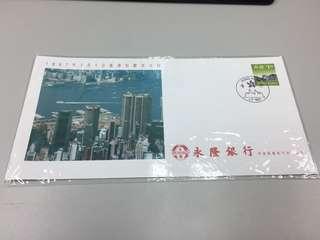 永隆銀行1997年香港回歸首日封