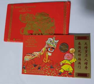 1995 Singapore uncirculated coinset hongbao pack