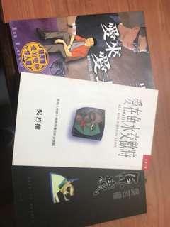 吴若权丛书 (13本)