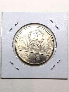 🚚 中華人民共和國成立40周年紀念幣