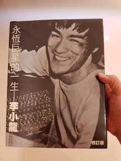 Bruce Lee Life Story Book