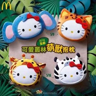 【預購】台灣代購 McDonald x Hello Kitty 麥當勞 可愛叢林萌獸抱枕 長頸鹿 老虎 大象 斑馬 公仔