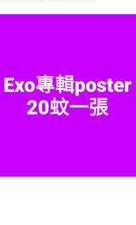 Exo 專輯 poster