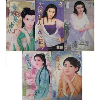 Preloved Chinese Romance Books Novels 董妮 & 楼雨晴 寻梦园言情文艺小说