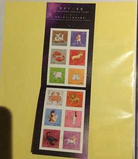 12星座 stamps
