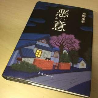 Chinese novel - 中文小说 恶意 东野圭吾 あくい