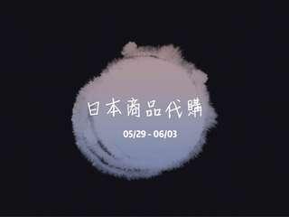 0529-0603 日本商品代購