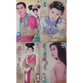Preloved Chinese Romance Books Novels 鄭媛 寻梦园言情文艺小说