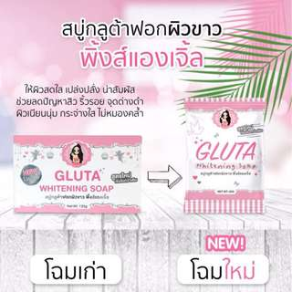 Pink Angel Glutathione Whitening Soap