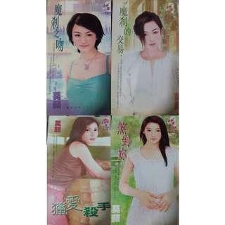 Preloved Chinese Romance Books Novels 莫颜 寻梦园/花样言情文艺小说
