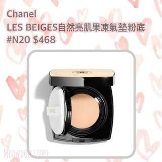 Chanel LES BEIGES自然亮肌果凍氣墊粉底SPF 25 / PA +++ #N20