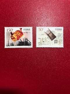 中國郵票1997 -22-中國鋼產量突破一億噸郵票一套