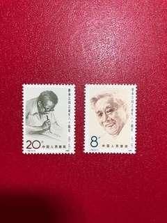 中國郵票J 153 -廖承志同志誕生80周年郵票一套