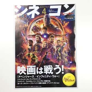 Avengers Japanese Cinema Magazine