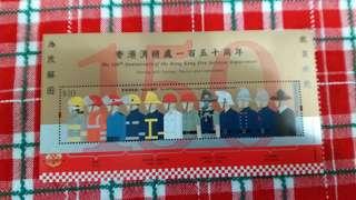 香港消防處150週年小型張