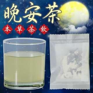 【晚安茶】真量足且配方完整,幫助入睡,享受幸福的三分之一人生,自然醒無依賴性,本草茶湯專業特賣推薦。