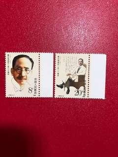 中國郵票J 145 -蔡元培誕生120周年郵票一套
