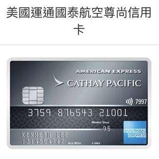 AE Cathay Pacific CX American Express Elite Asia Miles 美國運通國泰航空尊尚信用卡 亞洲萬里通