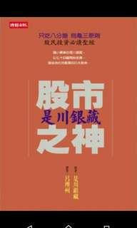 徵求股市之神 是川銀藏 時報出版