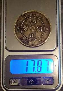 (開光)四川銅幤每圓當制錢五十文