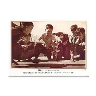 HK-KID1958-3-香港明信片-昔日香港兒童寫照-彈波子