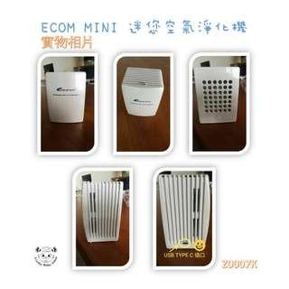 ECOM MINI 迷你空氣淨化機 優惠期送多一個濾芯