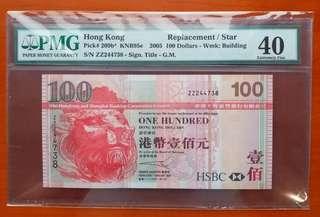 2005年滙豐$100 ZZ版